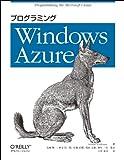 プログラミング Windows Azure