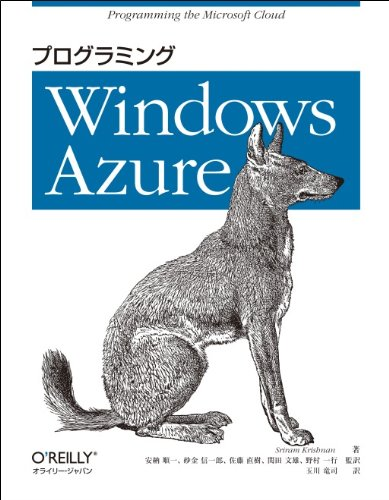 �ץ?��ߥ� Windows Azure