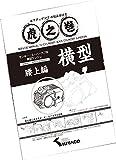 キタコ(KITACO) ボアアップキットの組み付け方 虎の巻 Vol.4(腰上篇) モンキー/カブ系横型エンジン 00-0900007