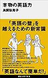 本物の英語力 (講談社現代新書)