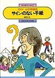 サインのない手紙―行け!少年探偵団 (偕成社文庫 3081)