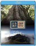 世界遺産 日本編 屋久島I/II (Blu-ray Disc)