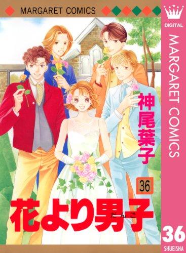 花より男子 36 (マーガレットコミックスDIGITAL)