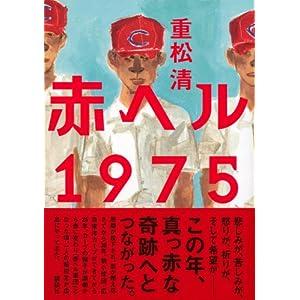 赤ヘル1975(講談社文庫)