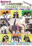 プリクラっ娘 スカートの中のぞき放題!パンツ丸見えスペシャル Vol.17 PSPMT-017 [DVD]