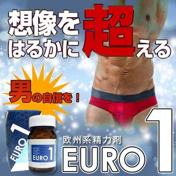 Euro1 サプリメント 精力増強 男性 女性 活力剤 サポート ホルモン フェロモン