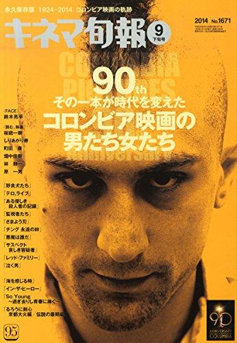 キネマ旬報 2014年9月下旬号 No.1671