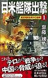 日米艦隊出撃 1 東京同時多発テロ勃発 (ヴィクトリー・ノベルス)