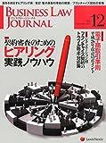 BUSINESS LAW JOURNAL (ビジネスロー・ジャーナル) 2014年 12月号 [雑誌]