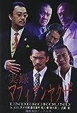 実録 マフィアンヤクザ UNDERGROUND[DVD]