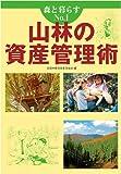森と暮らすNo.1 山林の資産管理術 (森と暮らす No. 1)