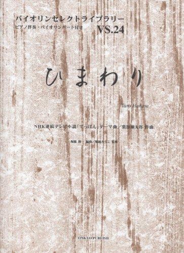 バイオリンセレクトライブラリーVS24 ひまわり(NHK連続テレビ小説「てっぱん」テーマ曲)/葉加瀬太郎 ピアノ伴奏・バイオリンパート付き