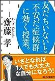 友だちいないと不安だ症候群に効く授業。 朝日文庫