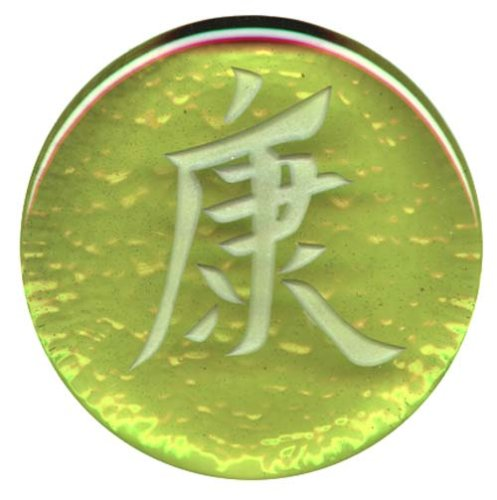 "Kiwi Colored Glass - ""Good Health"" - 5"" Diameter front-402197"