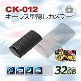 真っ暗闇を撮影可能! H.264+強力赤外線! キーレス型 隠しカメラ CK-012