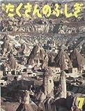 月刊 たくさんのふしぎ 地下につくられた町 カッパドキア 1990年 07月号(第64号) [雑誌]