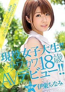 現役女子大生! ! サワカワ18歳AVデビュー! !  伊東ちなみ ムーディーズ [DVD]