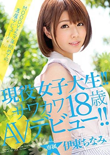 [伊東ちなみ] 現役女子大生! ! サワカワ18歳AVデビュー! !  伊東ちなみ ムーディーズ