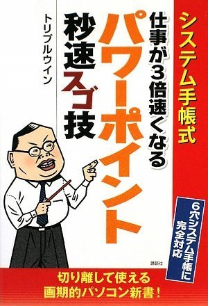 Powerpoint Per Second Amazing Skill And Naru Three Times Faster System Notebook Formula Work (2009) Isbn: 4062154765 [Japanese Import] front-902648