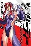 鉄腕バーディー EVOLUTION(1)【期間限定 無料お試し版】 (ビッグコミックス)