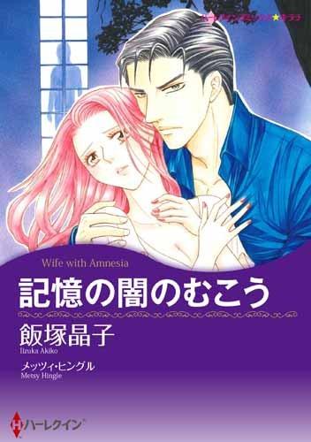 記憶の闇のむこう (ハーレクインコミックス・キララ)