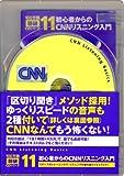 初心者からのCNNリスニング入門 100万語[聴破]CDシリーズ11