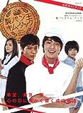 韓国ドラマ公式ガイドブック 製パン王キム・タック (MOOK21)