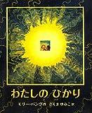 わたしのひかり (児童図書館・絵本の部屋)