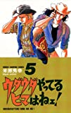 ウダウダやってるヒマはねェ! 5 (少年チャンピオン・コミックス)