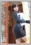 働くオンナ2 Vol.26 [DVD]