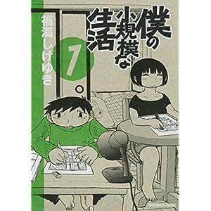 僕の小規模な生活(1) (モーニングコミックス) [Kindle版]