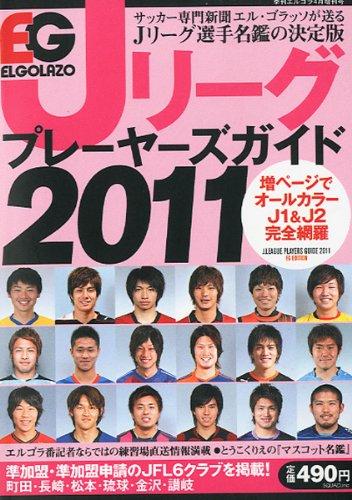 Jリーグプレーヤーズガイド 2011 2011年 04月号 [雑誌]