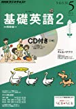 NHK ラジオ 基礎英語2 CD付き 2013年 05月号 [雑誌]