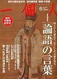 一個人 (いっこじん) 2010年 06月号 [雑誌]