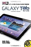 できるポケット+ GALAXY Tab 10.1 LTE (できるポケット+)