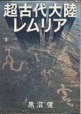 超古代大陸レムリア (1967年)