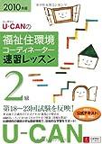 2010年版U-CANの福祉住環境コーディネーター2級速習レッスン