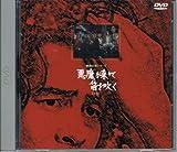 悪魔が来りて笛を吹く 下巻 DVD