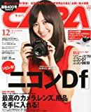 CAPA (キャパ) 2013年 12月号 [雑誌]