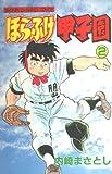 ほらふけ甲子園 2 (少年チャンピオンコミックス)