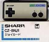 ジョイカード SHARP CZ-8NT1