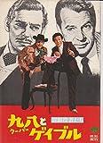 映画パンフレット「喜劇役者たち 九八(クーパー)とゲイブル/夜が崩れた」愛川欽也 タモリ 勝野洋 桃井かおり