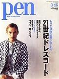 Pen (ペン) 2009年 3/15号 [雑誌]