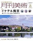 月刊 美術 2011年 08月号 [雑誌]