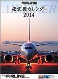 AIRLINE カレンダー 2014年
