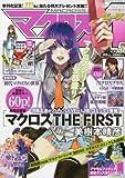 マクロスA (エース) VOL.005 2010年 08月号 [雑誌]