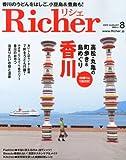 Richer (リシェ) 2012年 08月号 [雑誌]