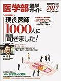 医学部進学ガイド2017 (日経BPムック)