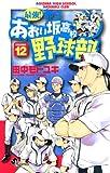 最強!都立あおい坂高校野球部(12) (少年サンデーコミックス)