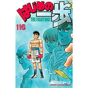 はじめの一歩(116) (講談社コミックス)